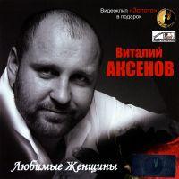 Виталий Аксенов. Любимые женщины - Виталий Аксенов