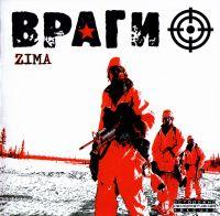 Враги. Zima - Враги