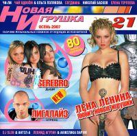 Various Artists. Novaya igrushka 21 - Zhasmin , Anzhelika Varum, Chay vdvoem , Leonid Agutin, Nikolay Baskov, Nepara , Faktor-2