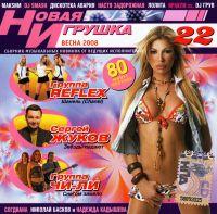 Various Artists. Novaya igrushka 22 - Diskoteka Avariya , Via Gra (Nu Virgos) , Nadezhda Kadysheva, Nikolay Baskov, Reflex , DJ Groove , Lolita Milyavskaya (