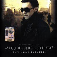 Вячеслав Бутусов. Модель для сборки 2 - Вячеслав Бутусов