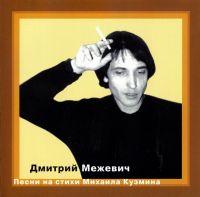 Dmitriy Mezhevich. Pesni na stikhi Mikhaila Kuzmina - Dmitriy Mezhevich