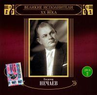 Wladimir Netschaew. Welikie Ispolniteli Rossii XX Weka. Disk 2 - Vladimir Nechaev