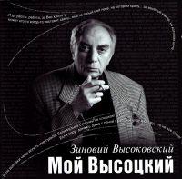 Zinoviy Vysokovskiy. Moy Vysotskiy - Zinoviy Vysokovskiy