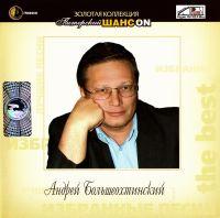 Андрей Большеохтинский. Золотая коллекция - Андрей Большеохтинский