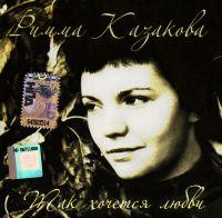 Rimma Kazakova i Aleksey Karelin. Tak khochetsya lyubvi - Rimma Kazakova, Aleksey Karelin
