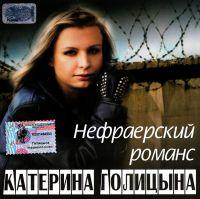 Катерина Голицына. Нефраерский романс - Катерина Голицына