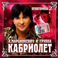 А. Марцинкевич и группа