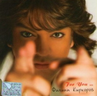 Filipp Kirkorow. For You - Filipp Kirkorow