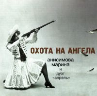 Marina Anisimowa i duet