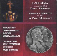 Funeral Service op. 39-a by Pavel CHesnokov (Panichida (sotschinenie 39-a). Pawel Tschesnokow) - Vadim Afanasjev, The Male Choir of St. Petersburg
