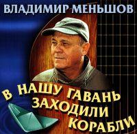 Владимир Меньшов. В нашу гавань заходили корабли - Владимир Меньшов