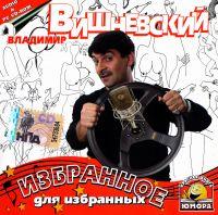 Vladimir Vishnevskiy. Izbrannoe dlya izbrannykh - Vladimir Vishnevskij