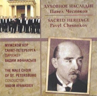 Pavel Chesnokov. Sacred Heritage - Vadim Afanasjev, The Male Choir of St. Petersburg