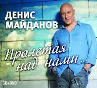 Денис Майданов. Пролетая над нами... (Подарочное издание) - Денис Майданов