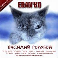 EBAN'KO. Василий Голубой - Eban'ko
