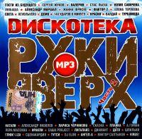 Various Artists. Diskoteka Ruki vverkh. Vol. 2 (MP3) - Sergey Zhukov, Virus , Diskomafiya , Turbomoda , Valeriya , Gosti iz buduschego , Ruki Vverh!