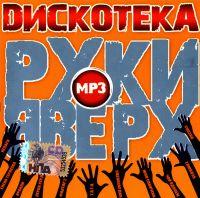 Various Artists. Diskoteka Ruki vverkh. Vol. 1 (MP3) - Sergey Zhukov, Propaganda , Virus , Diskomafiya , Turbomoda , Ruki Vverh! , 140 udarov v minutu (140 bpm)