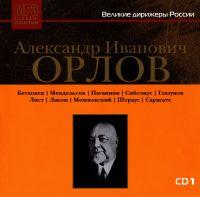 Великие дирижеры России. Александр Иванович Орлов CD1 (MP3) - Александр Орлов
