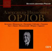 Welikie dirischery Rossii. Aleksandr Iwanowitsch Orlow CD1 (MP3) - Aleksandr Orlow