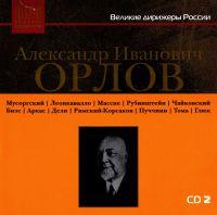 Welikie dirischery Rossii. Aleksandr Iwanowitsch Orlow CD2 (MP3) - Aleksandr Orlow