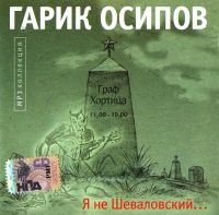 Garik Osipov. Ya ne Shevalovskiy (MP3 kollektsiya) - Garik Osipov