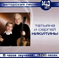 Tatjana i Sergej Nikitiny. Awtorskaja pesnja (MP3) - Sergey Nikitin, Tatyana Nikitina