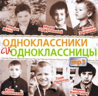 Various Artists. Odnoklassniki i odnoklassnizy. (MP3) - Arkadi Sewerny, Michail Schufutinski, Anatoliy Polotno, Ira Zima, Irina Ezhova, Gruppa M. Kruga