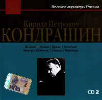 Welikie dirischery Rossii. Kirill Petrowitsch Kondraschin. CD 2 (MP3) - Kirill Kondraschin