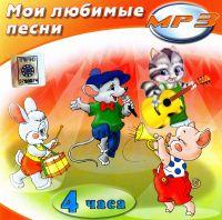 Moi lyubimye pesni (Detskie pesni) (MP3) - Anatoliy Kiselev
