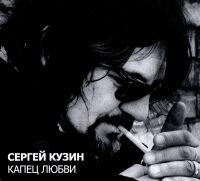 Сергей Кузин. Капец любви (Подарочное издание) - Сергей Кузин