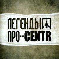 Легенды про... Centr (Подарочное издание) (2CD) - Centr , Легенды про...