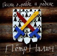 Петр Налич. Песни о любви и родине - Петр Налич