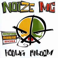 Noize MC. Novyy albom - Noize MC
