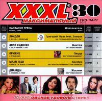 Various Artists. XXXL 30. Maksimalnyy - Zhasmin , Ani Lorak, Anastasiya Stockaya, Dima Bilan, Eva Polna, Grigory Leps, Slava