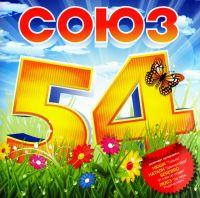 Various Artists. Soyuz 54 - Via Gra (Nu Virgos) , Valeriya , Ruki Vverh! , Yuta , Lyube (Lubeh) (Lube) , Natali , Irina Allegrova