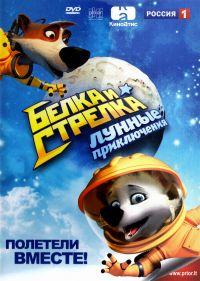 Space Dogs 2: Moon Adventures (Belka i Strelka. Lunnye priklyucheniya) - Ivan Uryupin, T9 , Andrej Kosinskij, Sergey Zernov, Sergej Garmash, Evgeniy Mironov, Sergej Yushkevich
