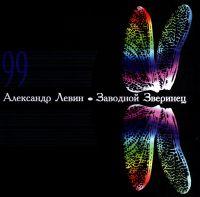 Александр Левин - Александр Левин. Заводной Зверинец