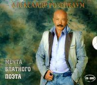 CD Диски Александр Розенбаум. Мечта блатного поэта (Подарочное издание) - Александр Розенбаум