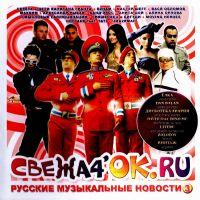 Various Artists. Svezha4OK.ru. Russkie muzykalnye novosti 3 - Diskoteka Avariya , Smyslovye gallyucinacii , Master SHeff , Anita Tsoy, Serega , Evgenij Grishkovec, Uma2rman (Uma2rmaH)