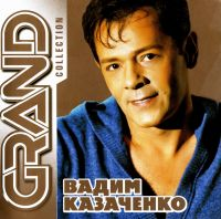 Vadim Kazachenko. Grand Collection - Vadim Kazachenko