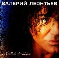 Валерий Леонтьев. Любовь-капкан - Валерий Леонтьев