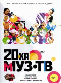20-KA MUS TW (MOON) - Diskoteka Avariya , Via Gra (Nu Virgos) , Ani Lorak, Fabrika , Elena Korikova, Glukoza , Grigori Leps