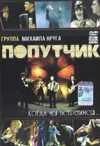 Группа Михаила Круга