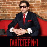 Grigoriy Leps. Gangster #1 - Grigory Leps