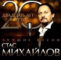 Стас Михайлов. Двадцать лет в пути - Стас Михайлов