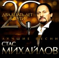 Stas Mikhaylov. Dvadtsat let v puti - Stas Mihaylov