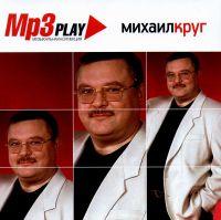 Mikhail Krug. Muzykalnaya kollektsiya (MP3) - Mihail Krug