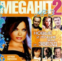 Megahit 2 (MP3) - Наташа Королева, Анжелика Варум, Александр Маршал, Игорек , Конец фильма , Владимир Кузьмин, Витас