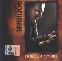 Александр Звинцов. Новое и лучшее - Александр Звинцов